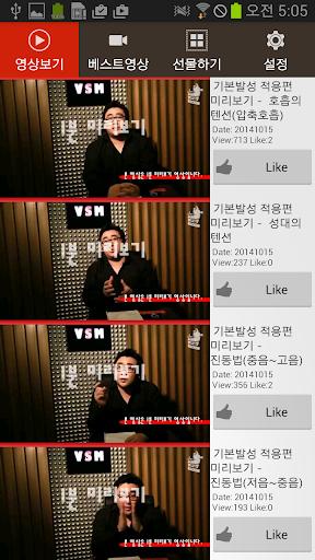 장효진 Vocal Secret Method