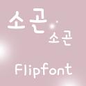 ATWhisper™ Korean Flipfont icon