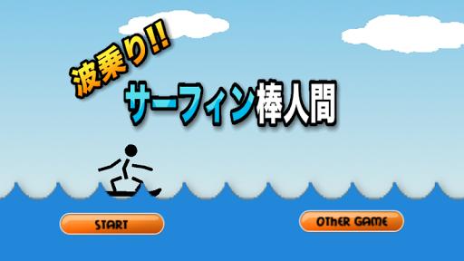 波乗り!サーフィン棒人間