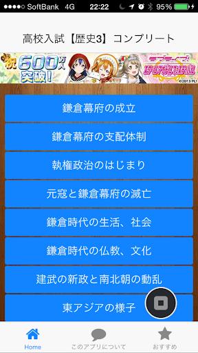 高校入試対応【歴史クイズ】③
