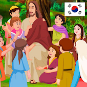 Children's Bible In Korean