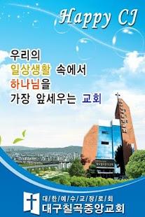 대구칠곡중앙교회- screenshot thumbnail