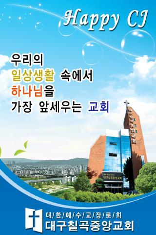 대구칠곡중앙교회- screenshot