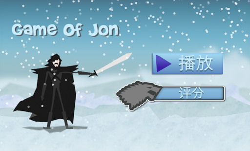 Game Of Thrones : Game of Jon