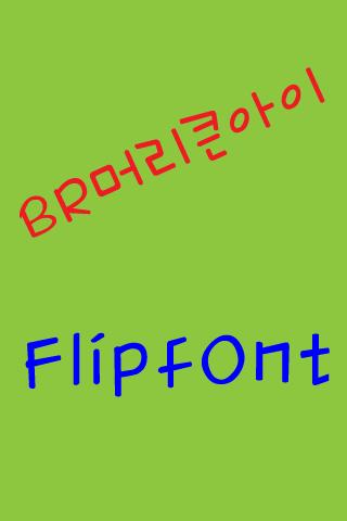 BR머리큰아이™ 한국어 Flipfont