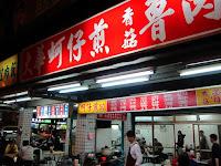 大華蚵仔煎、香菇魯肉飯