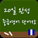 20일완성 중급영어 단어암기장 logo