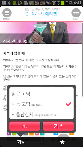 【免費商業App】직장인 필수앱-비즈니스 에티켓-3.사회생활편-APP點子