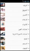 Screenshot of الاسعاف الاولي والطوارئ مجاني
