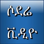 Sodere Ethiopian Video Channel