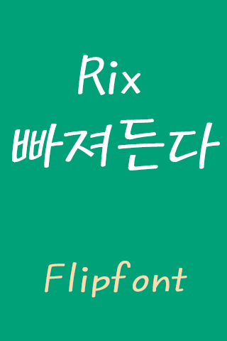 RixFascinate™ Korean Flipfont