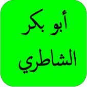 القران أبو بكر الشاطري كامل HD