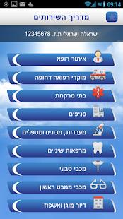 מכבי שירותי בריאות- screenshot thumbnail