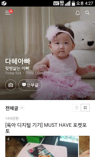 다혜의육아일기-육아일기 육아 블로그 네이버블로그