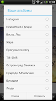 Screenshot of InstaShare (ВКонтакте)