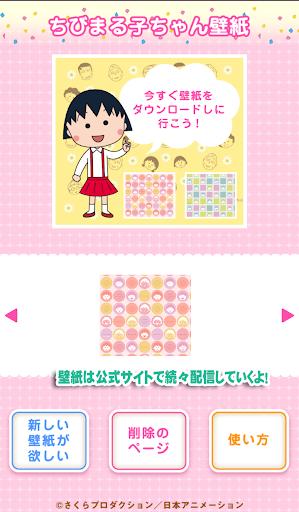 玩個人化App ちびまる子ちゃん壁紙ホルダー免費 APP試玩