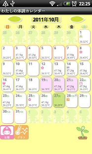 My physical condition Calendar - screenshot thumbnail