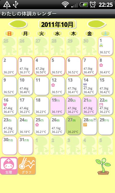 My physical condition Calendar - screenshot