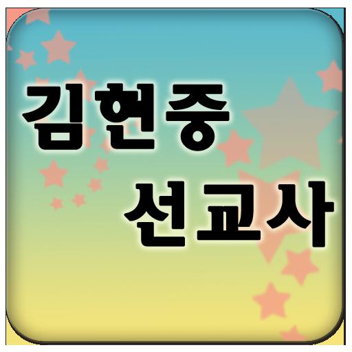 김현중선교사
