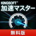 加速マスター[タスク削除/電波回復/SD移動]【無料版】 icon