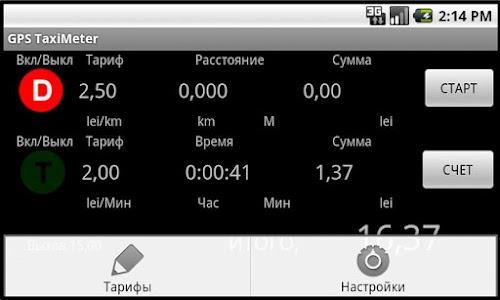 GPS taximeter v2.0