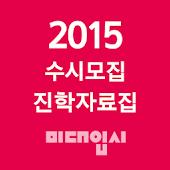 2015 수시모집 미술대학 진학백과