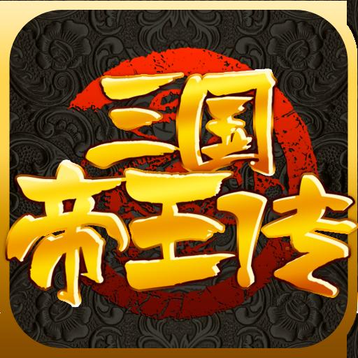 三国帝王传 角色扮演 App LOGO-APP試玩