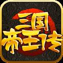 三国帝王传 icon