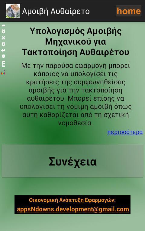 Αμοιβη Αυθαιρετο - screenshot