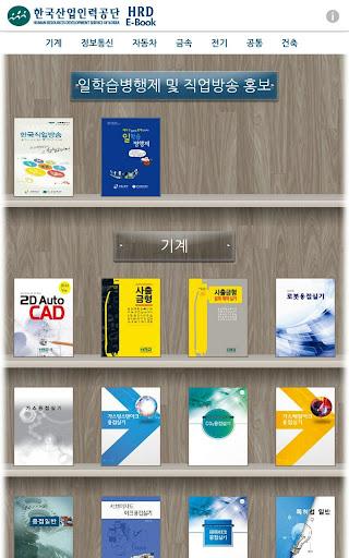 한국산업인력공단 E-Book