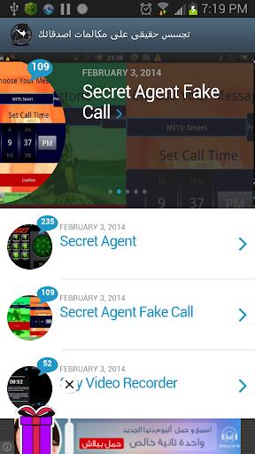 تجسس على مكالمات اصدقائك - شرح