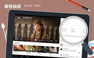Screenshot of Youku-Movie,TV,cartoon,Music