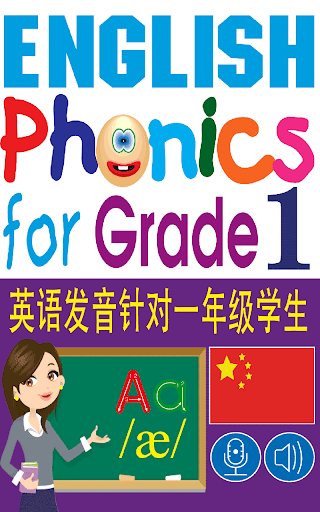 English Phonics for Grade 1 Ch