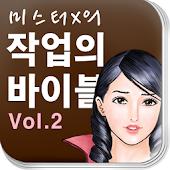 Mr.X의 작업의 바이블 Vol.2