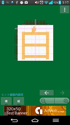 漢字ロジックEX