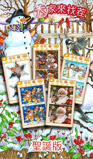 大家來找茬:聖誕版 - 孩子和成人在家庭假期裡益智游戲
