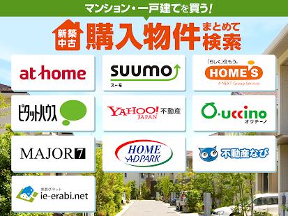 不動産検索 10社の有名な不動産会社の販売 物件を比較検索