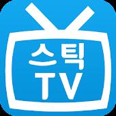 스틱뷰어-TV