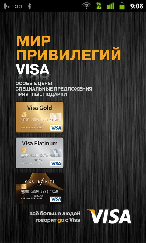 Visa Premium - screenshot
