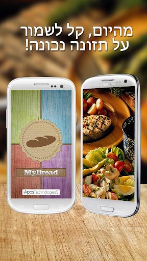 מחשבון תזונה מקיף - MyBread