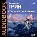 Аудиокнига Бегущая по волнам icon