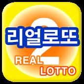 리얼 로또 (무료) ★최신 로또와 연금북권★