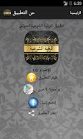 Screenshot of الرقية الشرعية - الصوتي