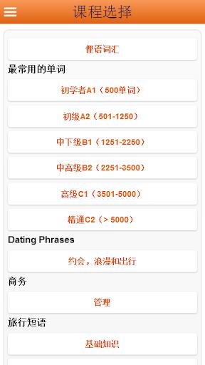 免费学习越南语单词和词汇