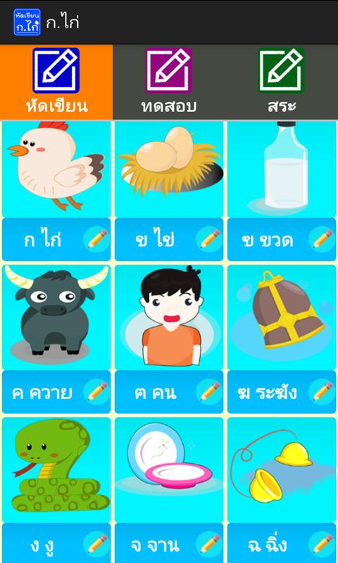 หัดเขียน ก.ไก่ ก-ฮ สระไทย- screenshot
