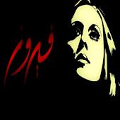 Radio Fayrouz online