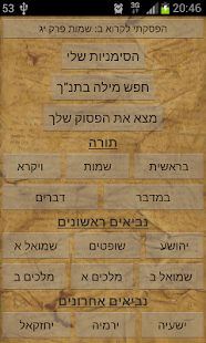 Hebrew Bible +narrator תנך מלא - screenshot thumbnail