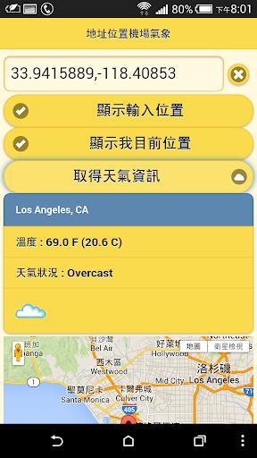 地址位置機場氣象WeatherGeolocatio
