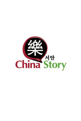 시안樂스토리 서안