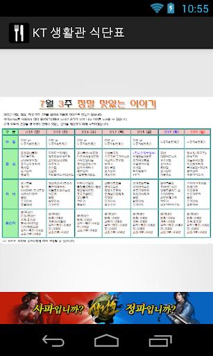KT 생활관 식단표